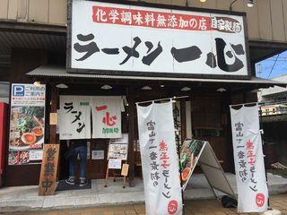 ラーメン一心 富山駅前本店