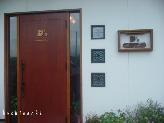 彩's プランニングカフェ