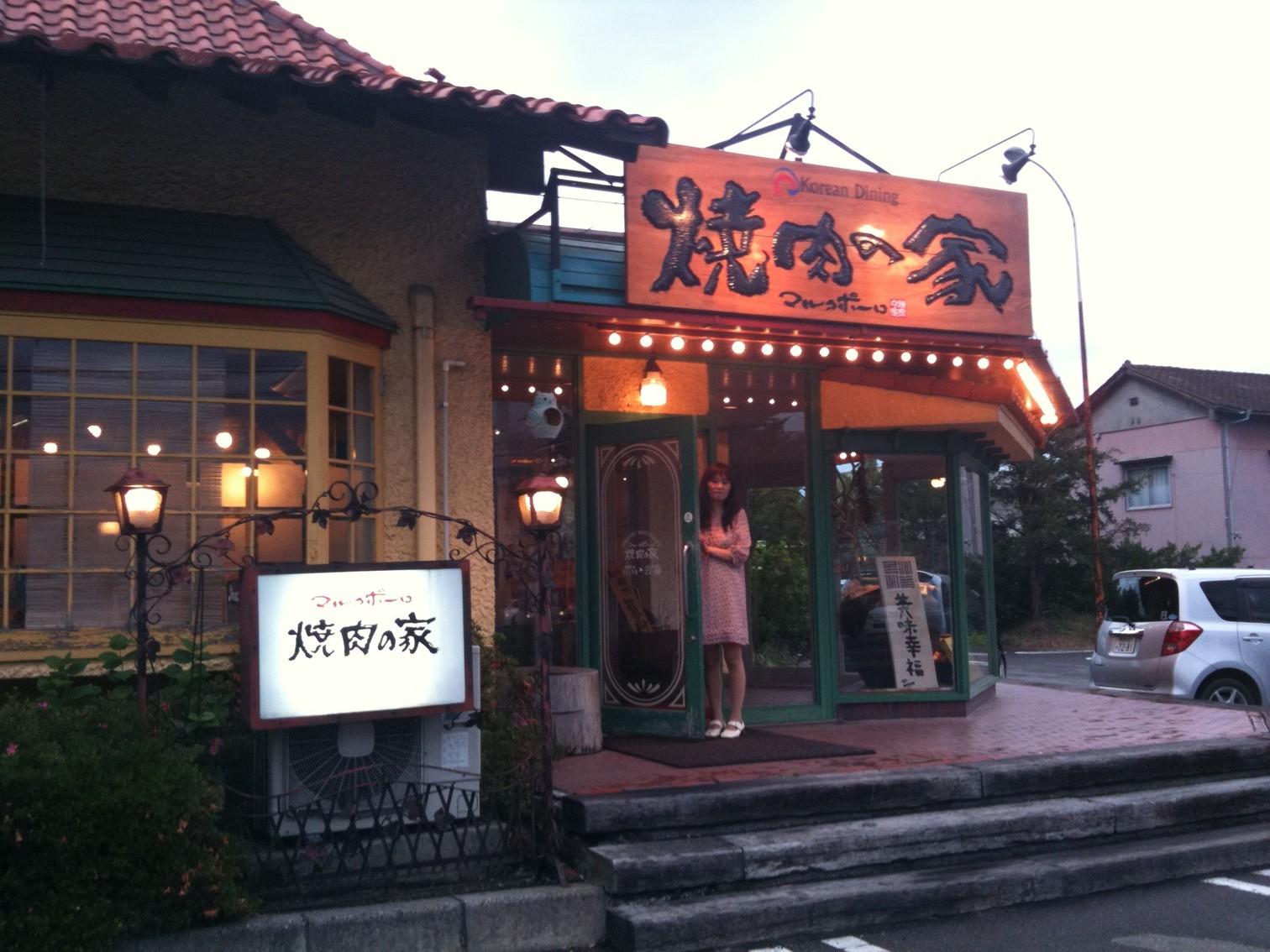 マルコポーロ焼肉の家 上田店