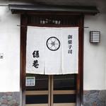 緑菴 - 入口