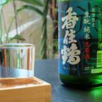 三矢 - 日本酒