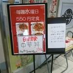 陳麻家 - 【2015.10.28(水)】毎週水曜日550円定食