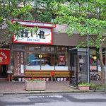 中華飯店 靉龍 -