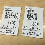 煮干鰮らーめん 圓 - 201510 食券