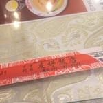 Nankinchouyuukouhanten - アルミ?のお箸             韓国風?