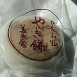 美玉屋 - やき餅