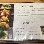 薩摩うどん - 丼・セット、定食メニュー