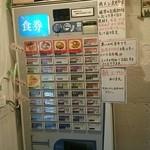 麺屋こころ - 食券機