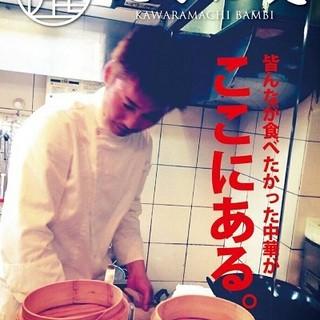 ◆皆んなが食べたかった中華がここにある◆