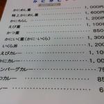 かにかにKAN魚粋 - メニュー