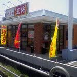 438152 - 餃子の王将 山口店(外観)