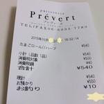 プレヴェール - たまごロール:540円('15.10月)