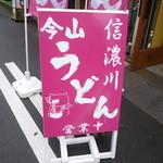 信濃川 今山うどん -