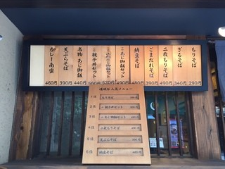 蕎麦 冷麦 嵯峨谷 - 外観