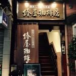 銀座七丁目花椿通り  椿屋珈琲店本店 - この一大勢力はここ銀座から始まった・・・!