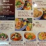 43806526 - ランチの麺セットメニュー