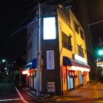 大衆酒場 伊勢元 -