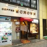 クラウン - 落ち着いた喫茶店