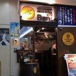 北浜ハイボールBaru -