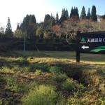 天瀬温泉カントリークラブ - ゴルフ場入り口看板