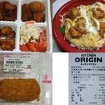 オリジン弁当 - 唐揚げ玉子とじ丼・・・他