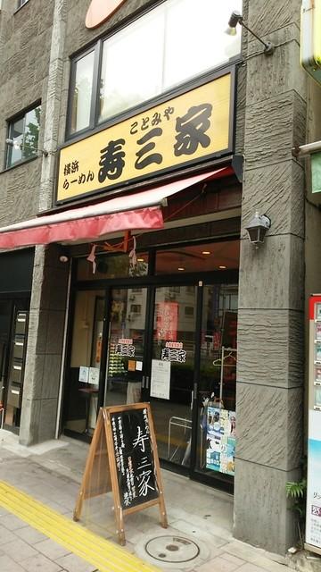 寿三家 - 春日通りの寿三丁目交差点横にあります。