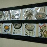 びっくりうどん 三好野 - 油絵で描かれたサンプル1