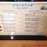 支那麺 はしご 赤坂店 - 卓上メニュー