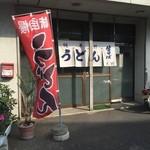 天野製麺所 - 外観