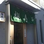 梅寿司 - 外観