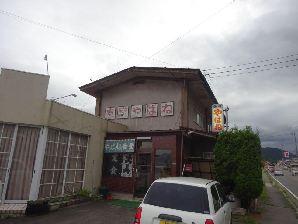 やばね食堂 name=