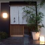 43849217 - 中央区 薬院にある、素晴らしい京料理を頂けるお店です