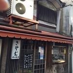 中の茶屋 -
