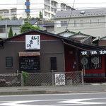 紅魯坊 - 外観