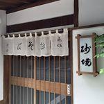 室町 砂場 - 2015/09/19