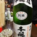 酒蔵大沼 - 藤乃井別撰本醸造