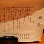 驀仙坊 - メニュー(冷)
