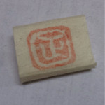 43855047 - 箸留め