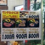 七輪焼肉安安 - ランチメニュー