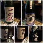 常笑 - 頂いた日本酒