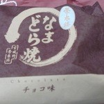43858488 - なまどら焼き(チョコ)
