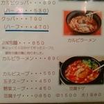 43858502 - 【2015.10.29(木)】麺メニュー