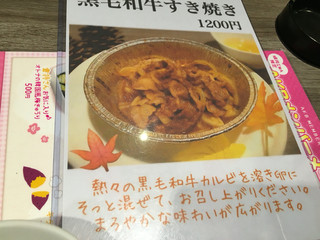 IWA - 黒毛和牛すき焼きのメニュー