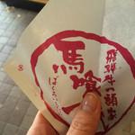 43859319 - 飛騨牛コロッケ