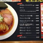 43859882 - サイドメニュー(2015/10/29撮影)