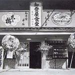 加登屋食堂 - 加登屋食堂(岐阜県瑞浪市寺河戸町)開店当初の店舗