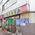 急行食堂 - 外観(2)