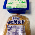 坂田豆腐店 - きぬと味付け焼き揚げ (2015.10現在)