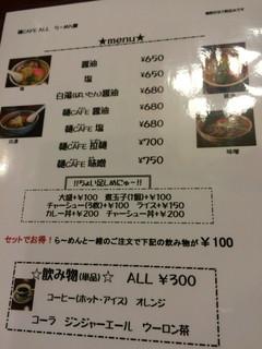 麺カフェオール - ラーメンメニュー
