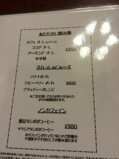 麺カフェオール - かふぇめにゅー裏